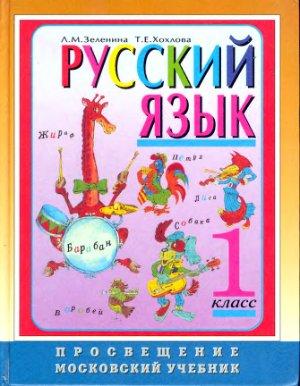 Русский язык 1 класс учебник читать