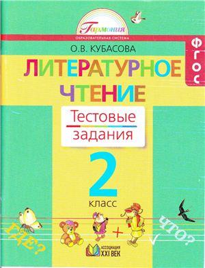 Кубасова литературное чтение 3 класс 2 часть скачать