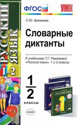 Сборник диктантов и самостоятельных работ. 1-4 классы канакина