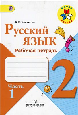 Яндекс диск учебник изо 2 класс