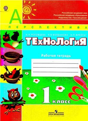 Технология 4 класс роговцева учебник смотреть страницы