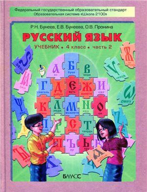 Решебник по русскому языку 4 класс 2012 бунеев бунеева пронина 1 часть