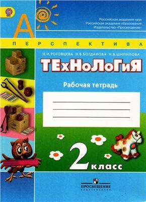 Технология бесплатные учебники.