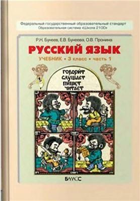 Школа 2100 учебник русский язык 3 класс