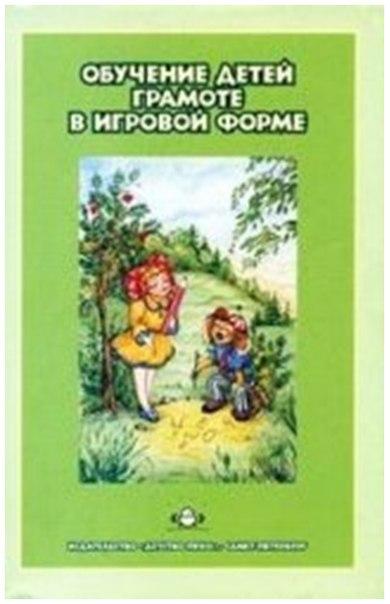 БЫКОВА ОБУЧЕНИЕ ДЕТЕЙ ГРАМОТЕ В ИГРОВОЙ ФОРМЕ СКАЧАТЬ БЕСПЛАТНО