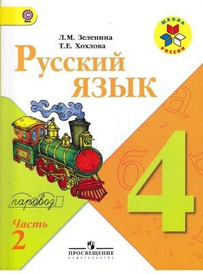 УМК Русский язык 4 класс Зеленина