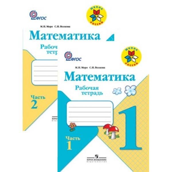 гдз математика 4 класс 8е издание м.и моро с.и волкова рабочая тетрадь часть