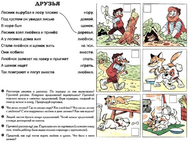Тексты в картинках для пересказа
