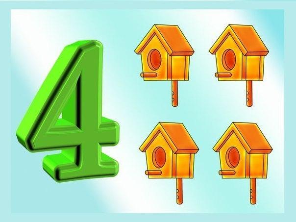 картинки предметов цифры четыре его нормализации используется